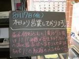 2012/8/17森下
