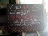 2011/6/3森下