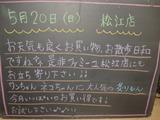 2012/5/20松江