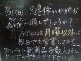 2010/3/21森下