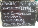 2010/10/16森下