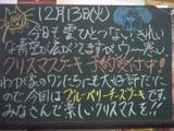 051213南行徳