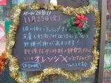 2012/11/23立石
