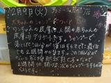 2010/02/09葛西