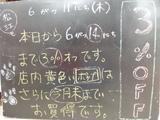 090611松江