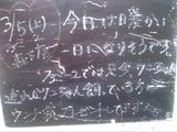 2011/3/5森下