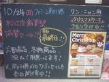 2010/10/24南行徳