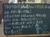 060713松江