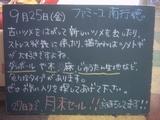 090925南行徳