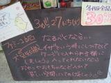 2012/3/27立石