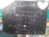 2010/12/24立石
