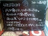 2010/4/15森下