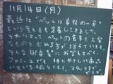 051114松江
