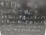 090917松江