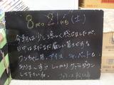 2010/8/21松江
