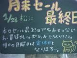 070128松江