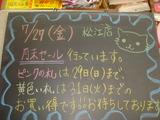 2012/7/27松江