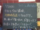 090131南行徳