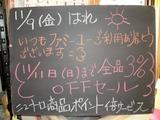 2012/11/9森下