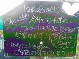 2010/12/28立石