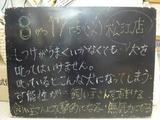 2010/08/17松江