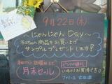 2011/9/22立石