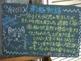 060319松江