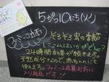2011/5/10立石