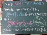 2012/07/15南行徳