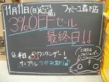 2012/11/11森下