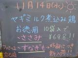 2012/11/14立石