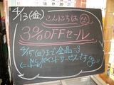 2012/4/13森下