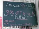 2011/06/12南行徳
