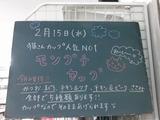 2012/2/15南行徳
