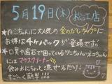 2011/5/19松江