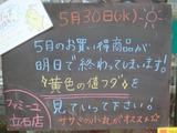 2012/5/30立石