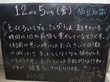 081205松江