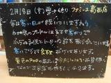 2010/2/18葛西