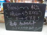 2010/3/10松江