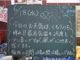 080618南行徳