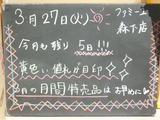 2012/3/27森下