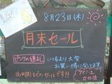 2012/8/23立石