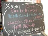 2012/7/25森下