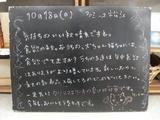 091018松江