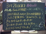070321松江