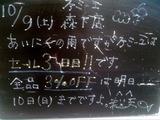2010/10/09森下