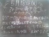 2010/05/18森下