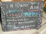 2012/1/10森下