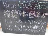 100131松江