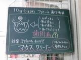 2011/10/6南行徳